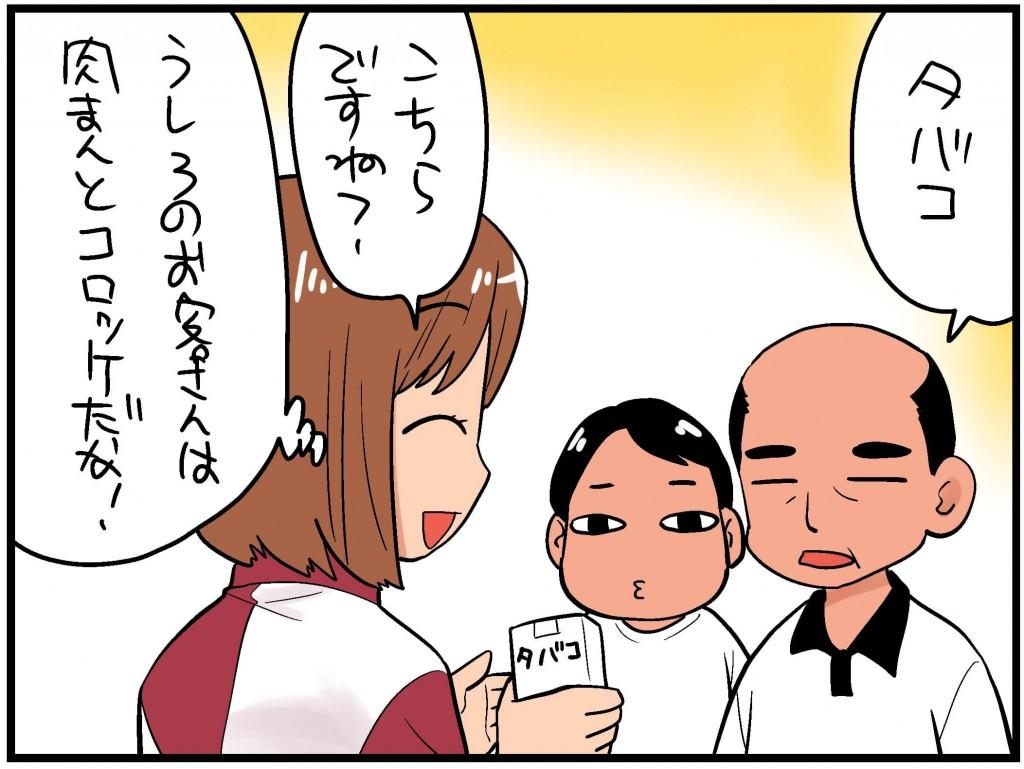 コンビニ店員1 (1)