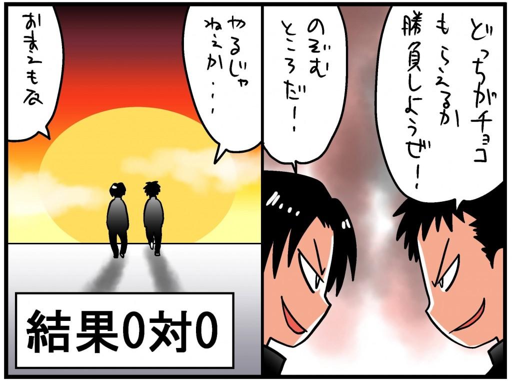 チョコもらえない男子11 (1)