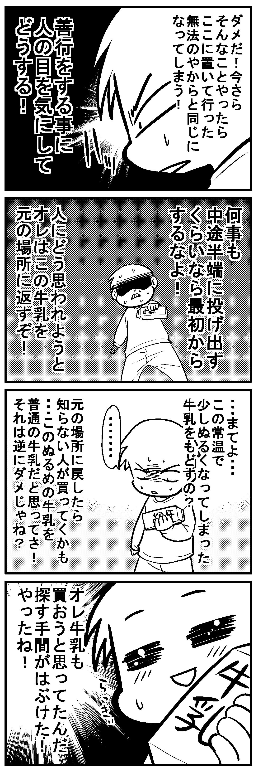 深読みくん43-4