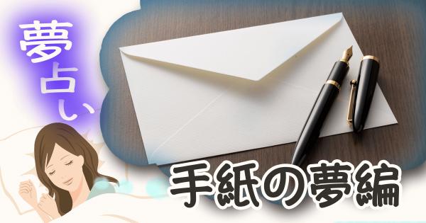 【差出人不明は危険信号!】手紙にまつわる夢占い10パターン