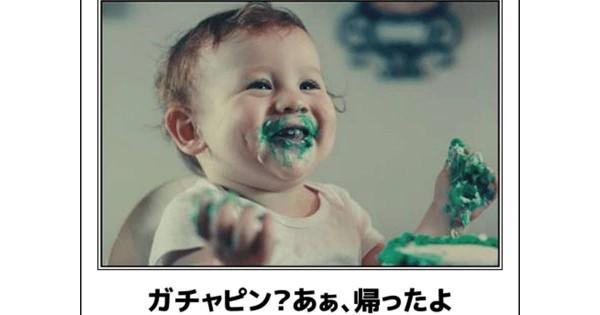 【笑顔でガチャピンを一気食い】お腹がよじれる子どものボケて12選