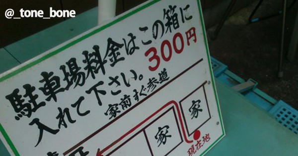 【田舎はやっぱり平和です】東京ではほぼ見られない光景20選