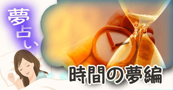 【タイムマシンはやり直すチャンス!】時間にまつわる夢占い9パターン