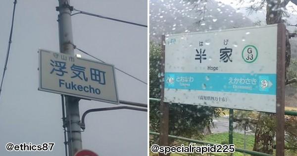浮気にハゲになんでもあり!日本全国の「おもしろ地名」に笑いこけた11選