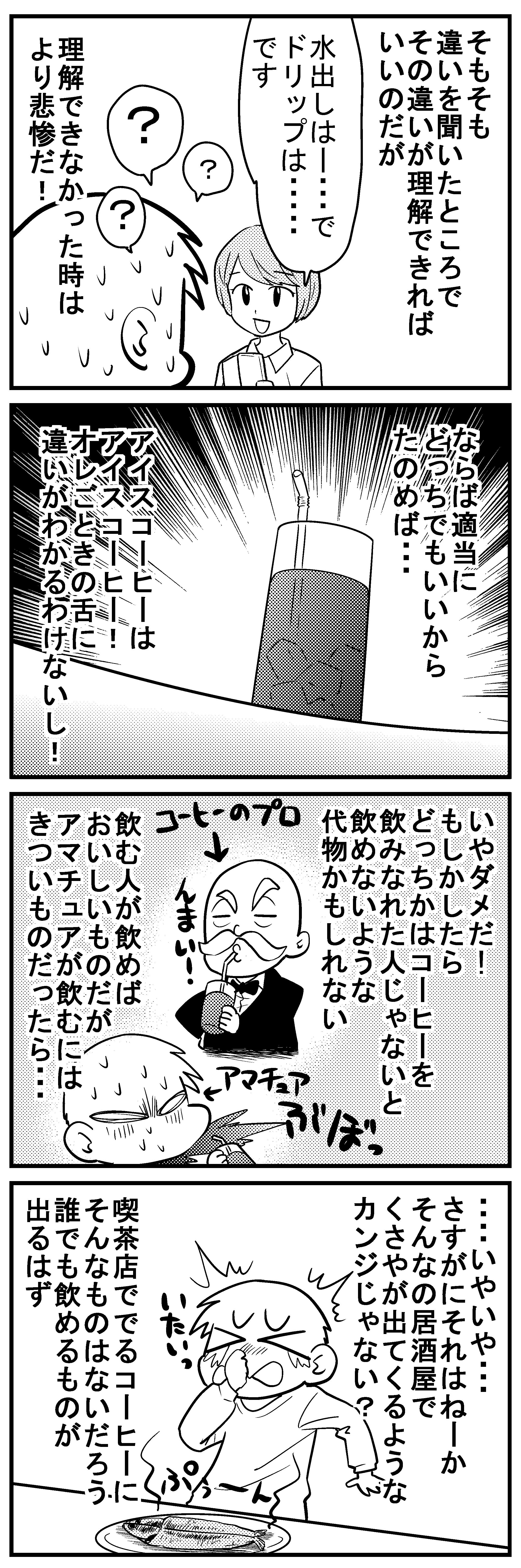 深読みくん44-3