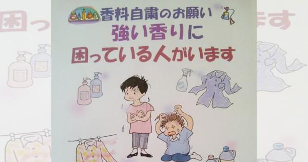 【柔軟剤も要注意】強すぎる香りで吐き気やめまいに苦しむ人がいるのを知っていますか?