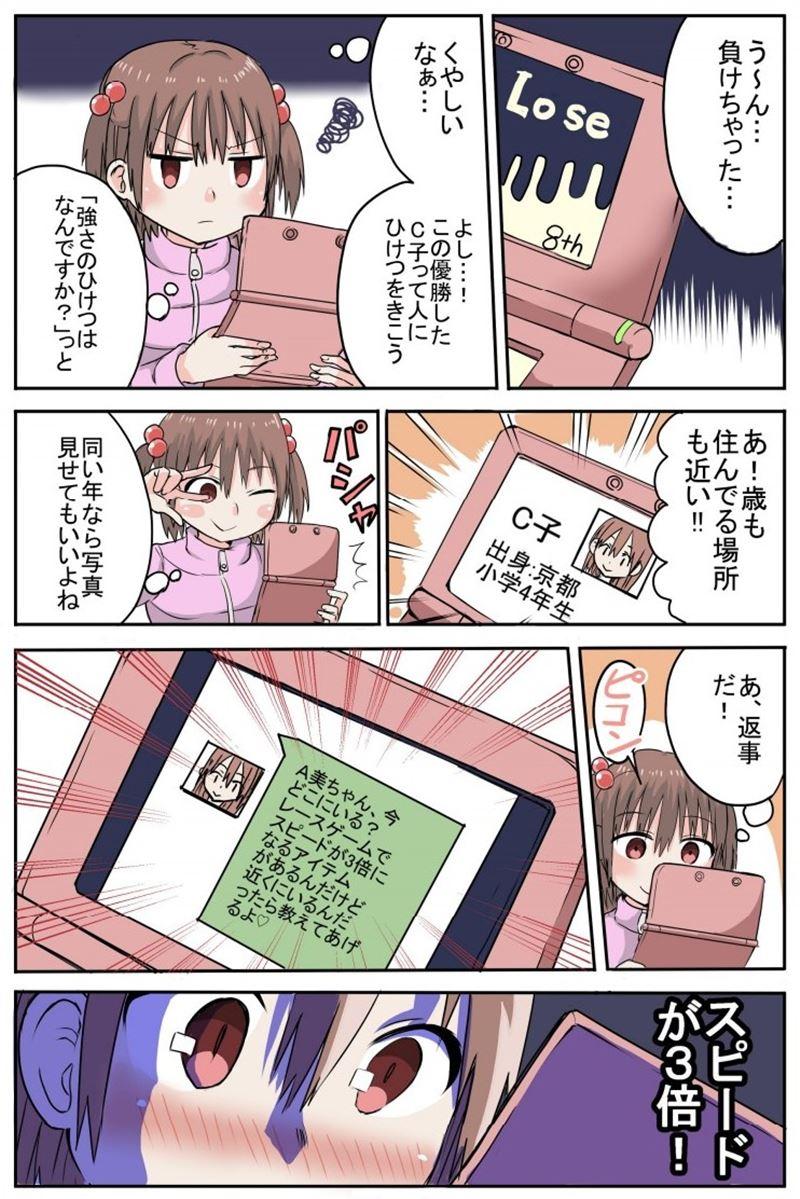 ネットの危険04_R