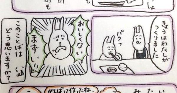 道徳漫画アイキャッチ