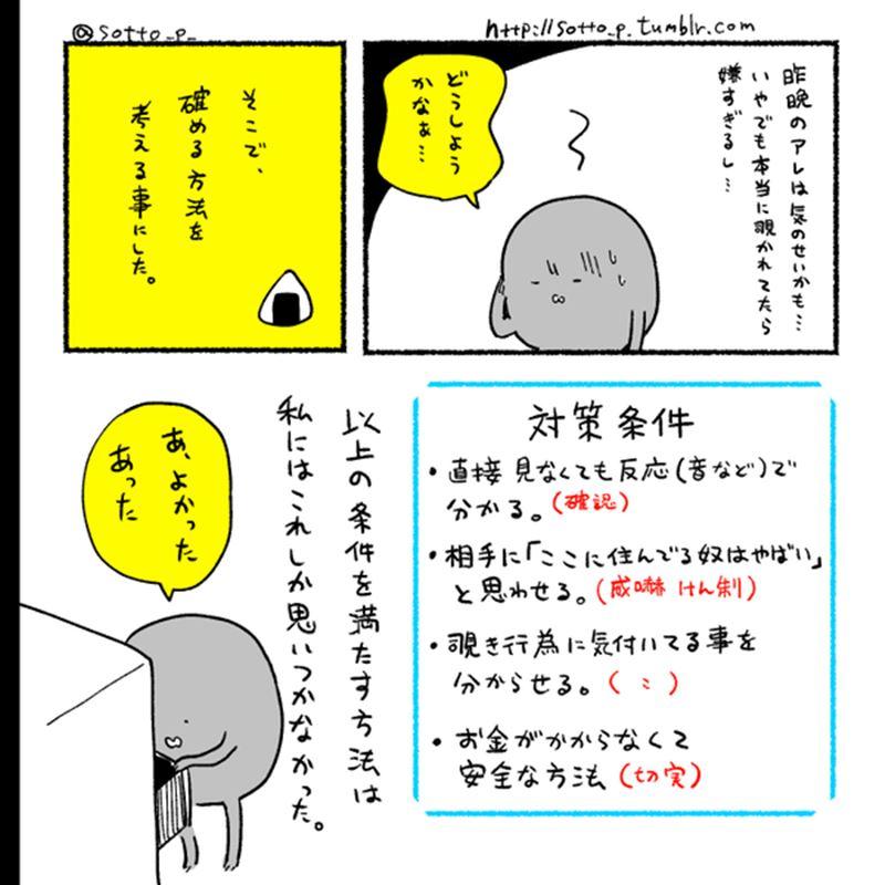 郵便受け02_R
