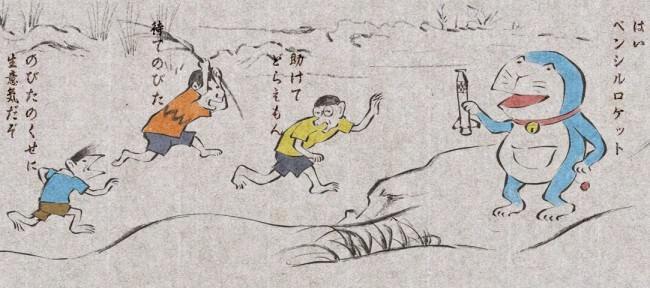 ドラえもん 鳥獣戯画3
