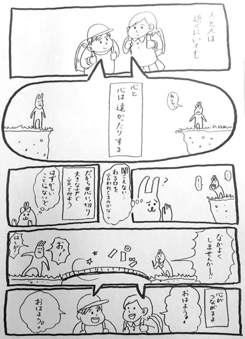 道徳漫画07 - コピー_R
