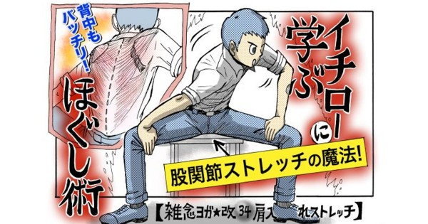 股関節にネガティブな感情が溜まる? 股関節ストレッチで体も心もリフレッシュ