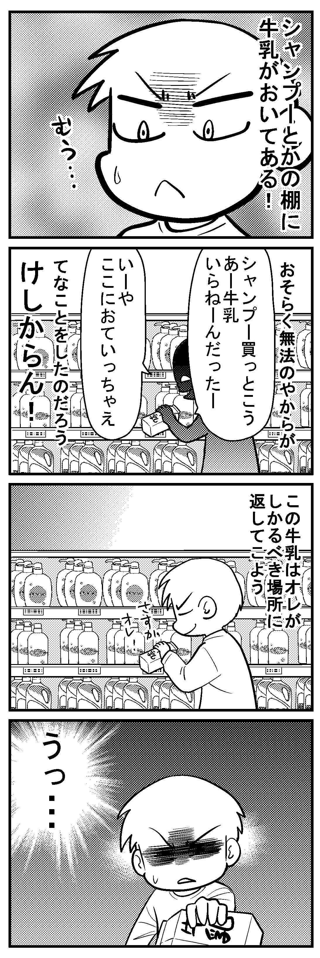 深読みくん43-2