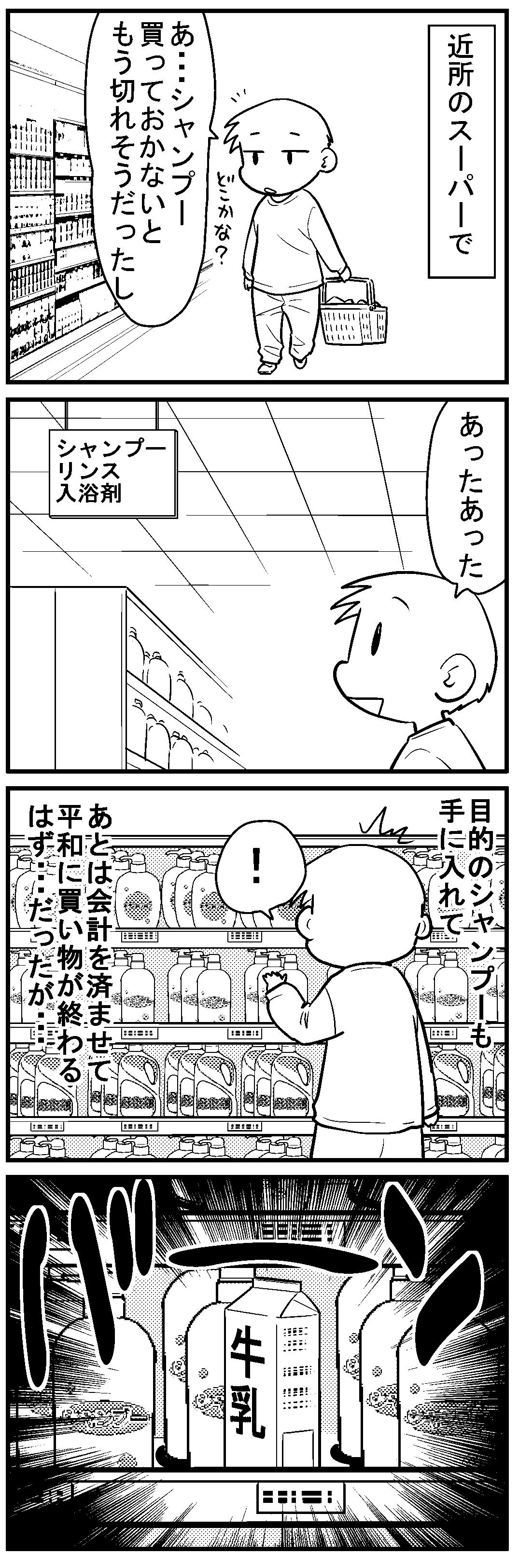 深読みくん43-1