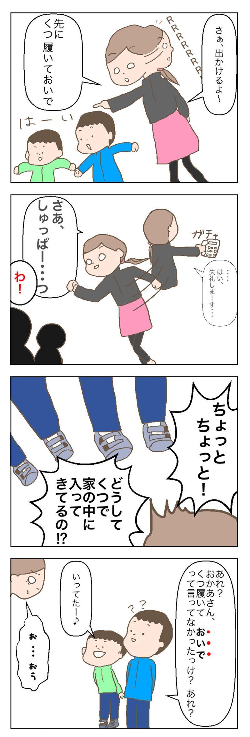 育児漫画02_R