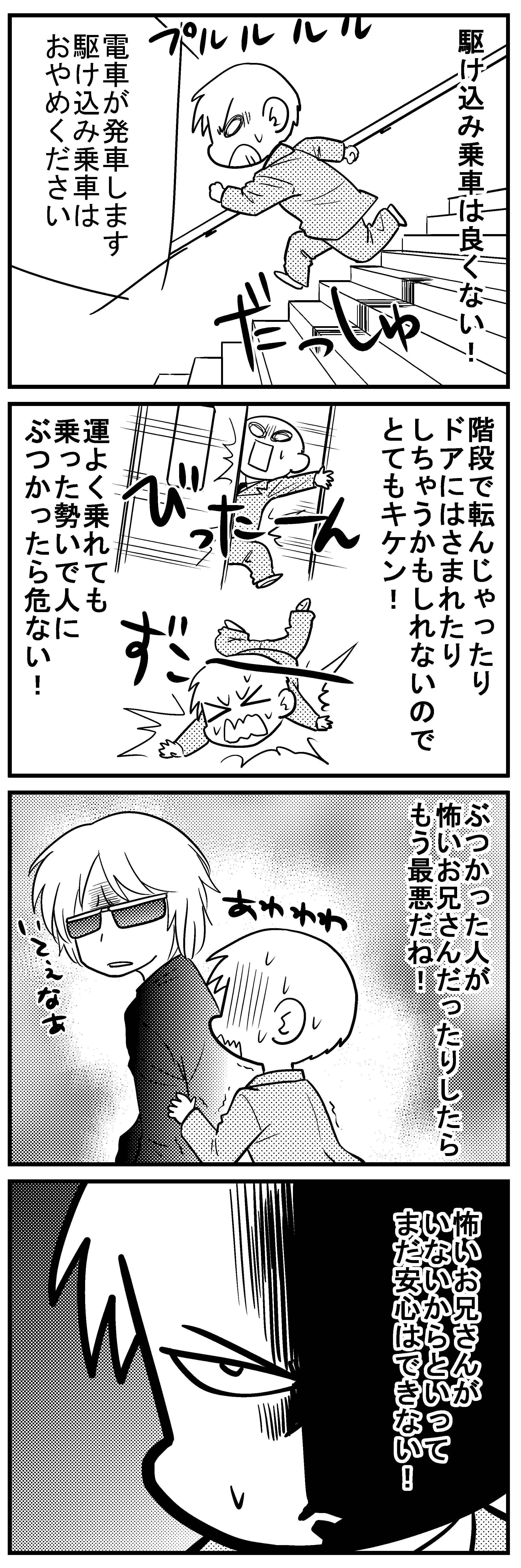 深読みくん45-1