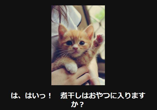 大喜利 猫47
