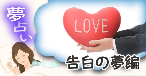 夢占い_告白