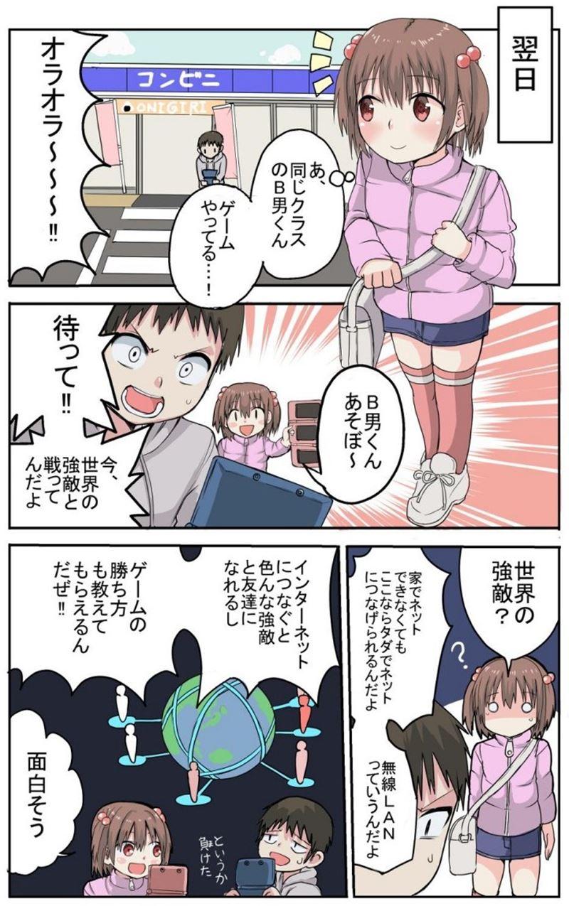 ネットの危険03_R