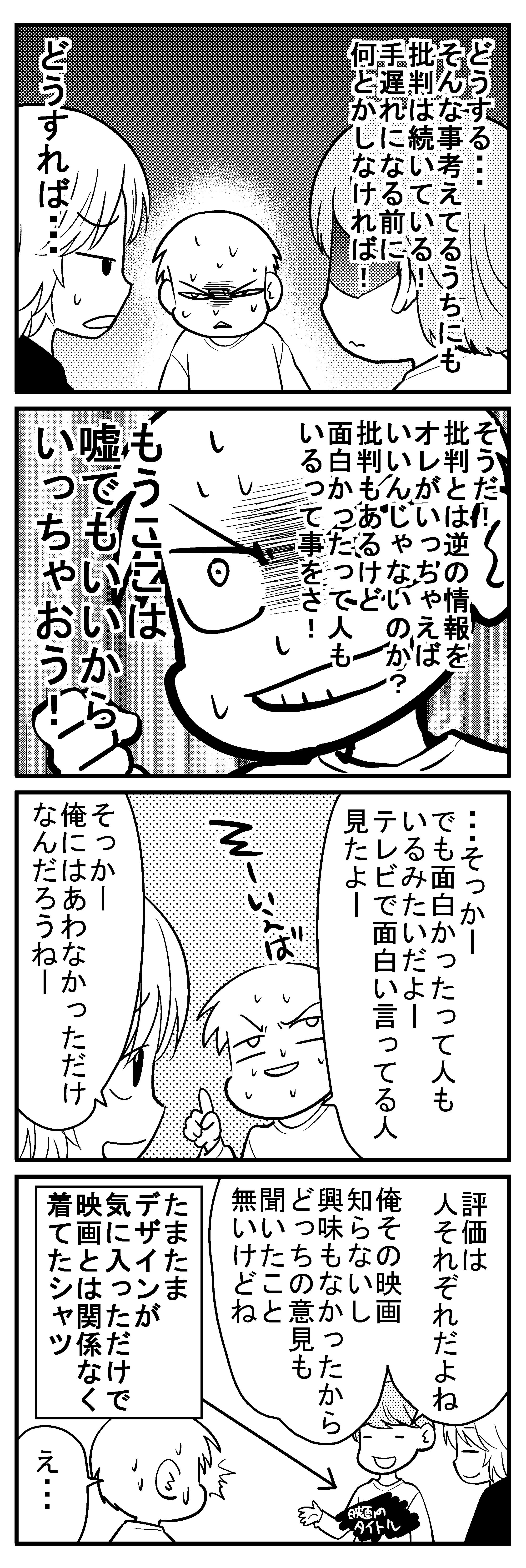 深読みくん42-4