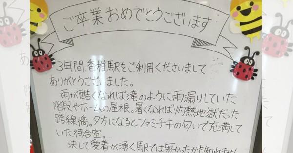 【ファミチキの匂いが待合室に充満】駅員が卒業生に送ったメッセージに泣き笑う