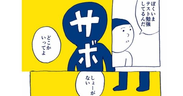 【もっと気楽に生きようかな】サボローを描いた漫画のラストに涙腺が緩む