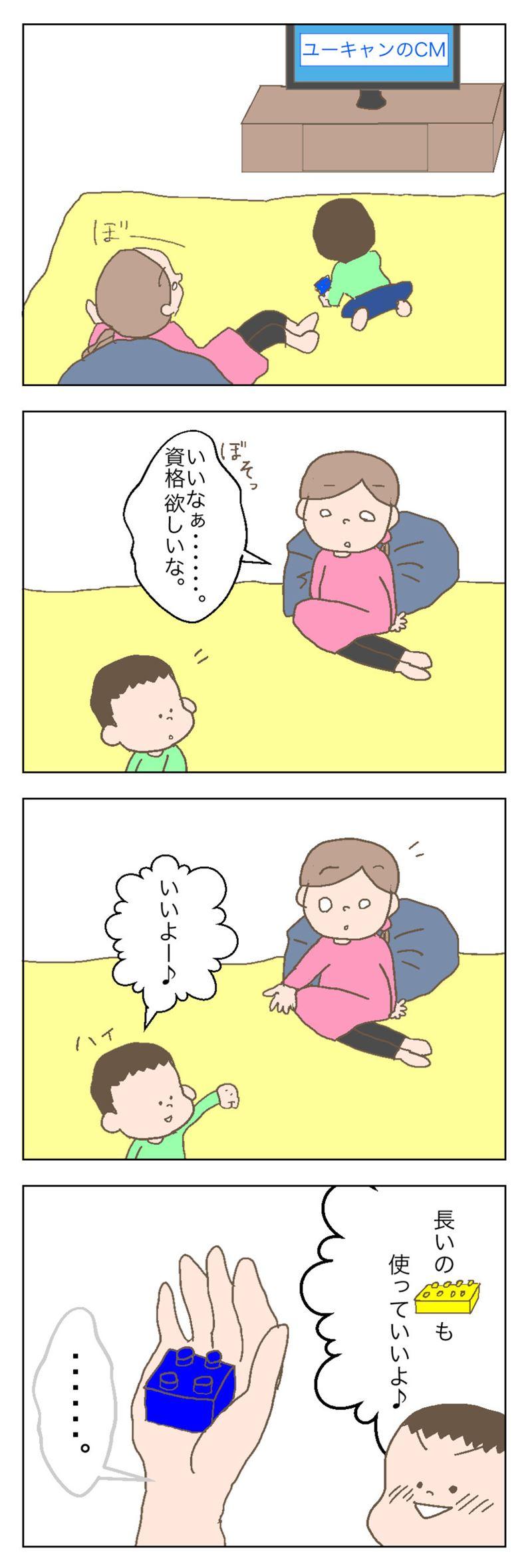 育児漫画04_R