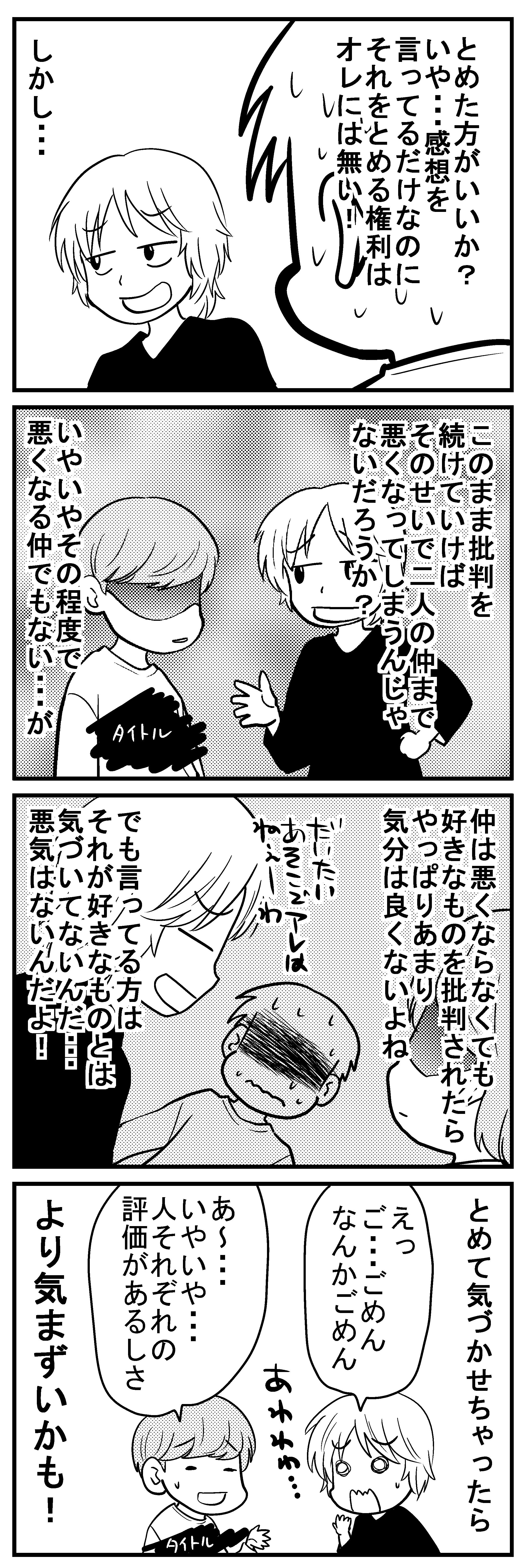 深読みくん42-3