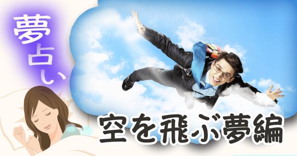 【空の夢には希望がいっぱい♪】空を飛ぶ夢にまつわる夢占い10パターン