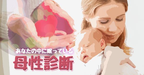 【優しさが溢れていますか?】あなたの中に眠っている母性診断