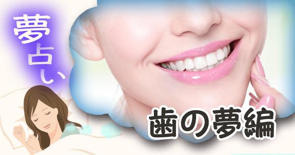 【綺麗な歯で運気もアップ!】歯にまつわる夢占い10パターン