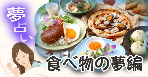 【ゲテモノ料理は幸運の証!?】食べ物にまつわる夢占い10パターン