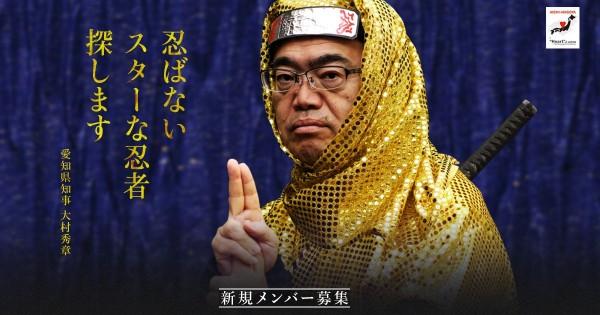 労災もおります!愛知県が月給18万円で募集する「忍ばない忍者」とは