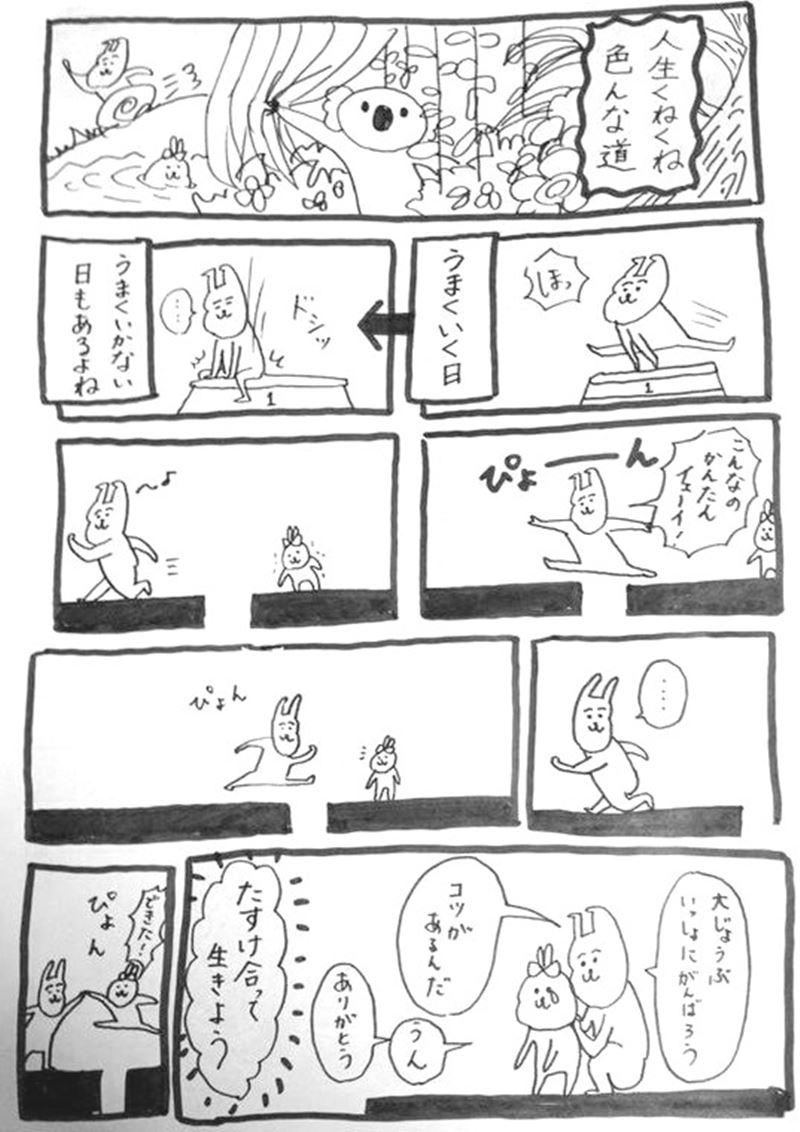道徳漫画01P_R
