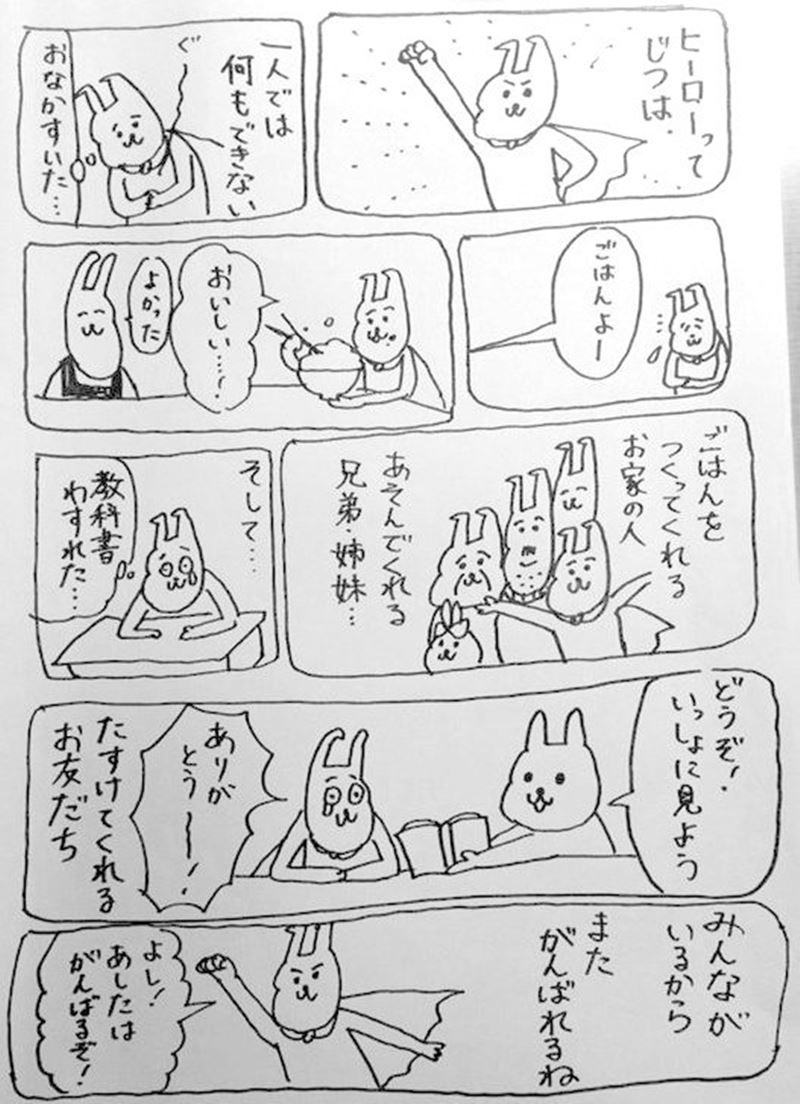 道徳漫画08 - コピー_R