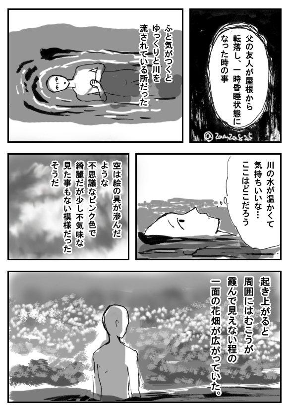 臨死体験01