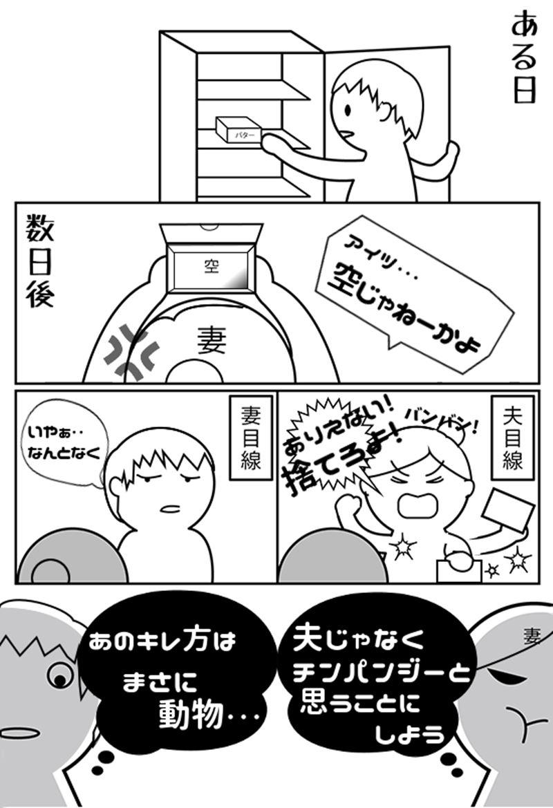 記事4コマ-01_R