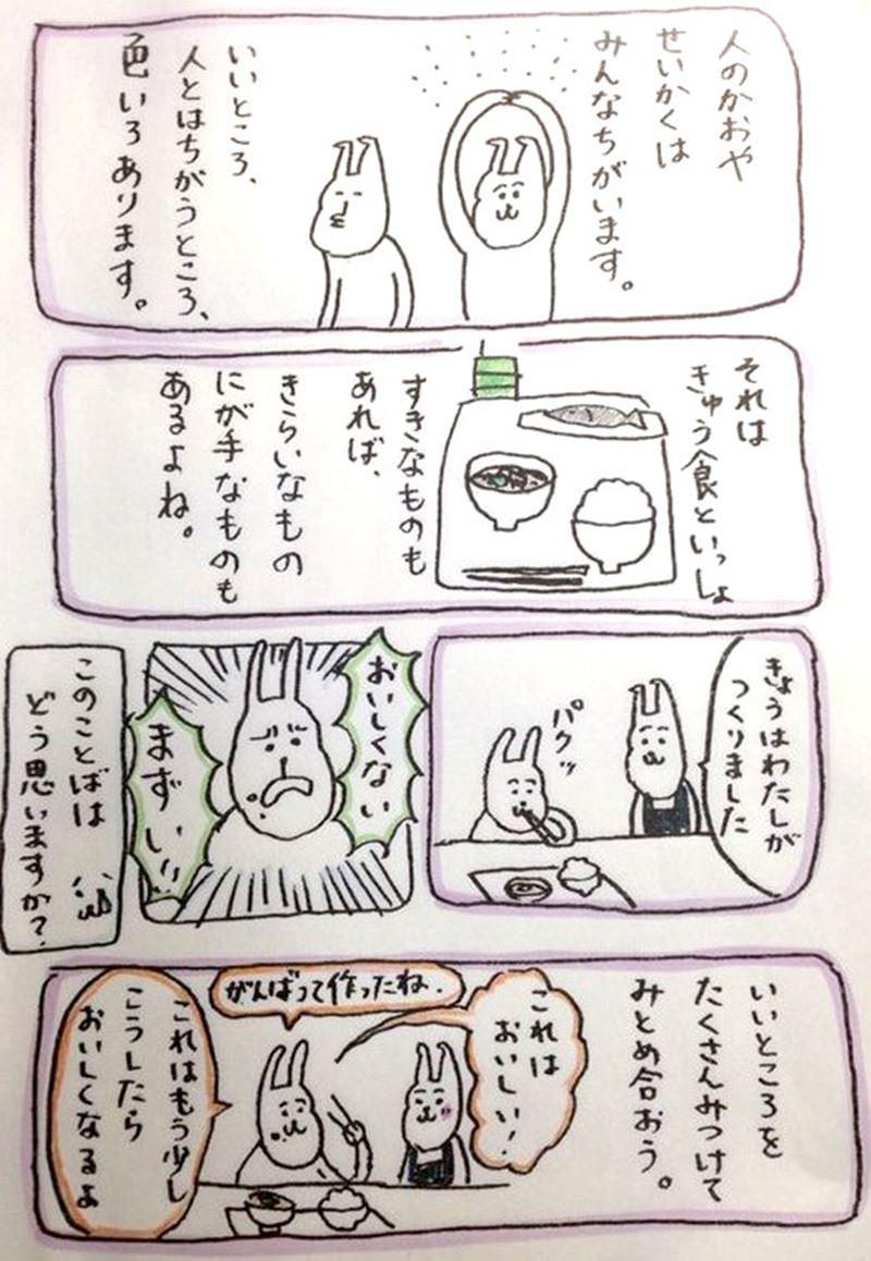 道徳漫画06 - コピー_R