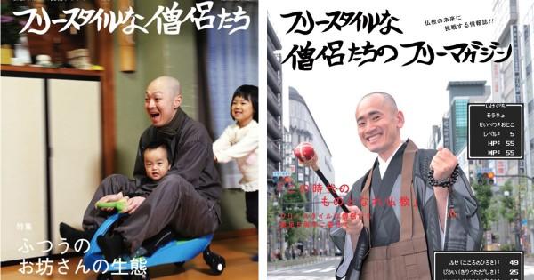 お坊さん自由すぎます! フリーマガジン「フリースタイルな僧侶たち」がはっちゃけすぎ