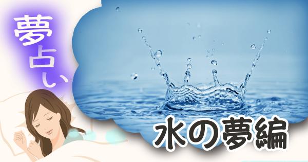 【願いや願望が叶うかも?!】水にまつわる夢占い7パターン