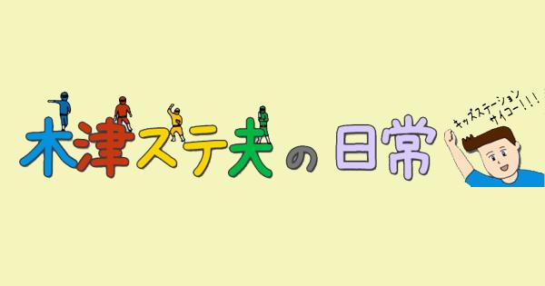 【新連載】木津ステ夫の物語~キッズステーションを契約すれば人生バラ色~