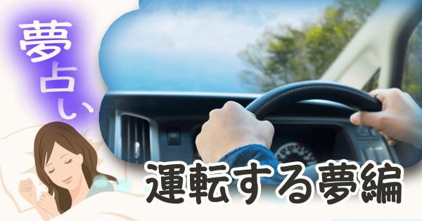 【自分のコントロールはできていますか?】運転にまつわる夢占い8パターン