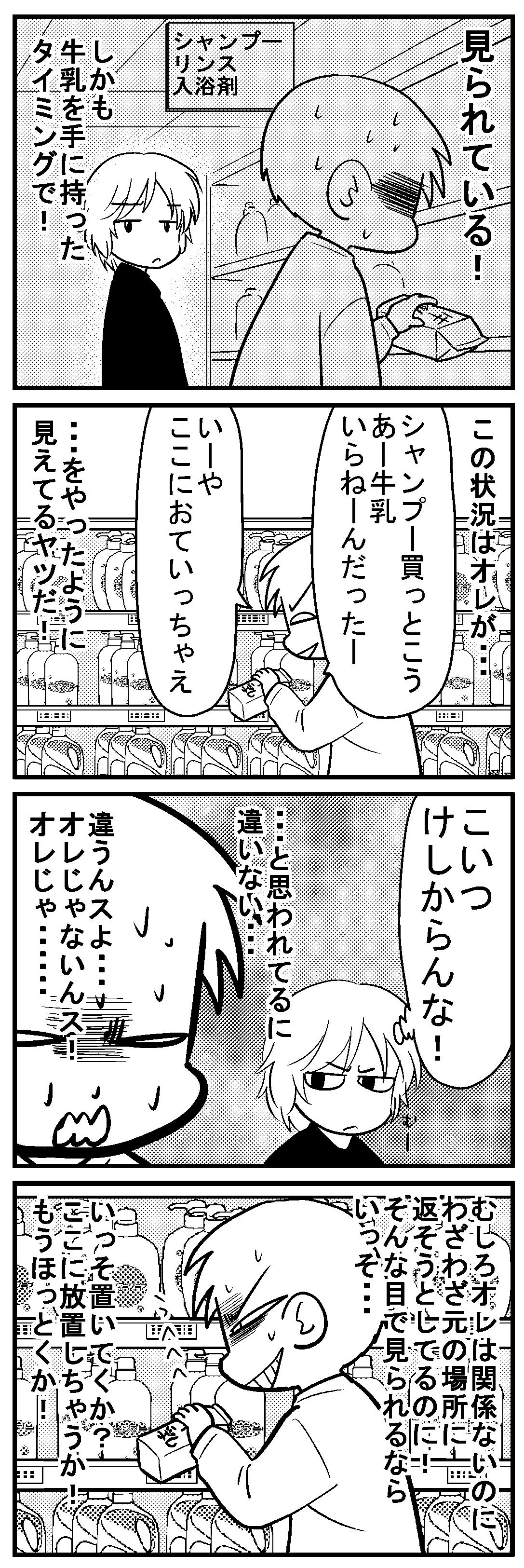 深読みくん43-3