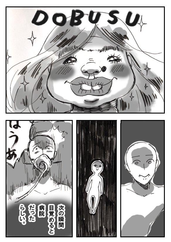 臨死体験04