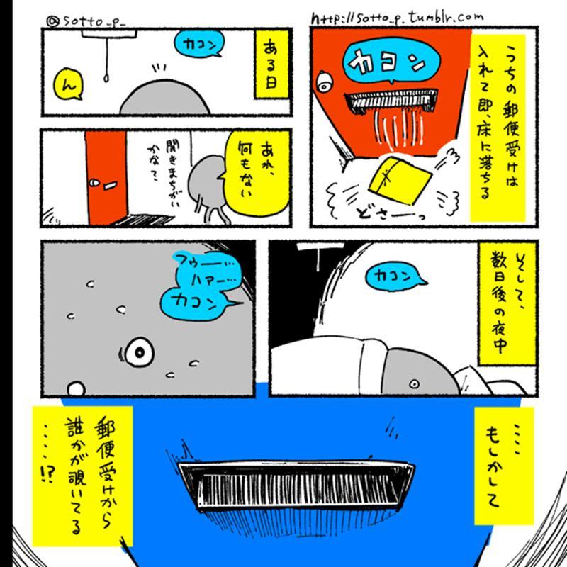 郵便受け01_R