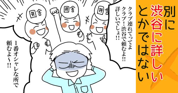 【帰省に憧れる】生まれも育ちも東京の人にしか分からない10のこと
