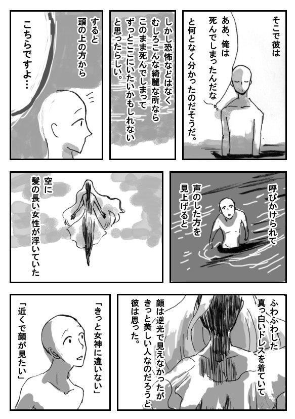 臨死体験02