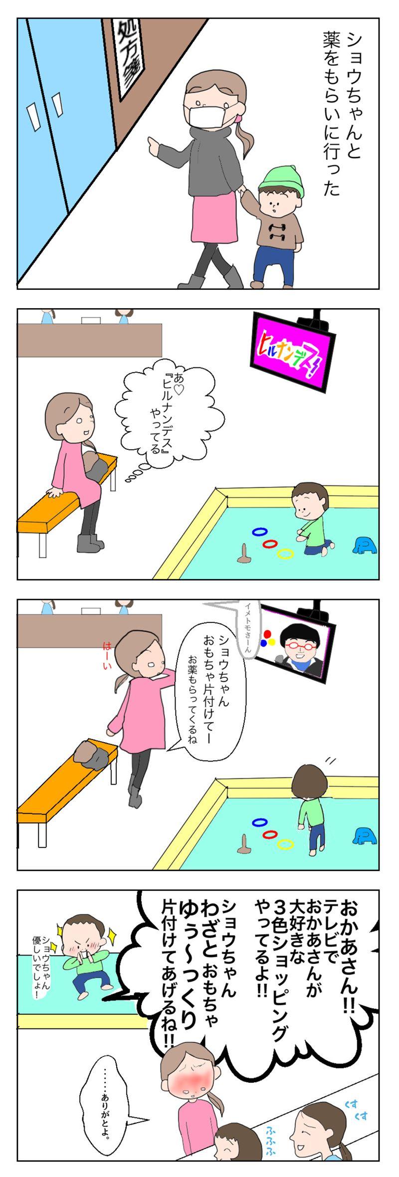 育児漫画05_R