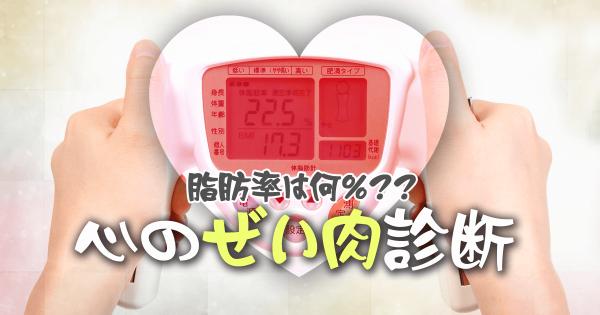 あなたの脂肪率は何%?心のぜい肉診断