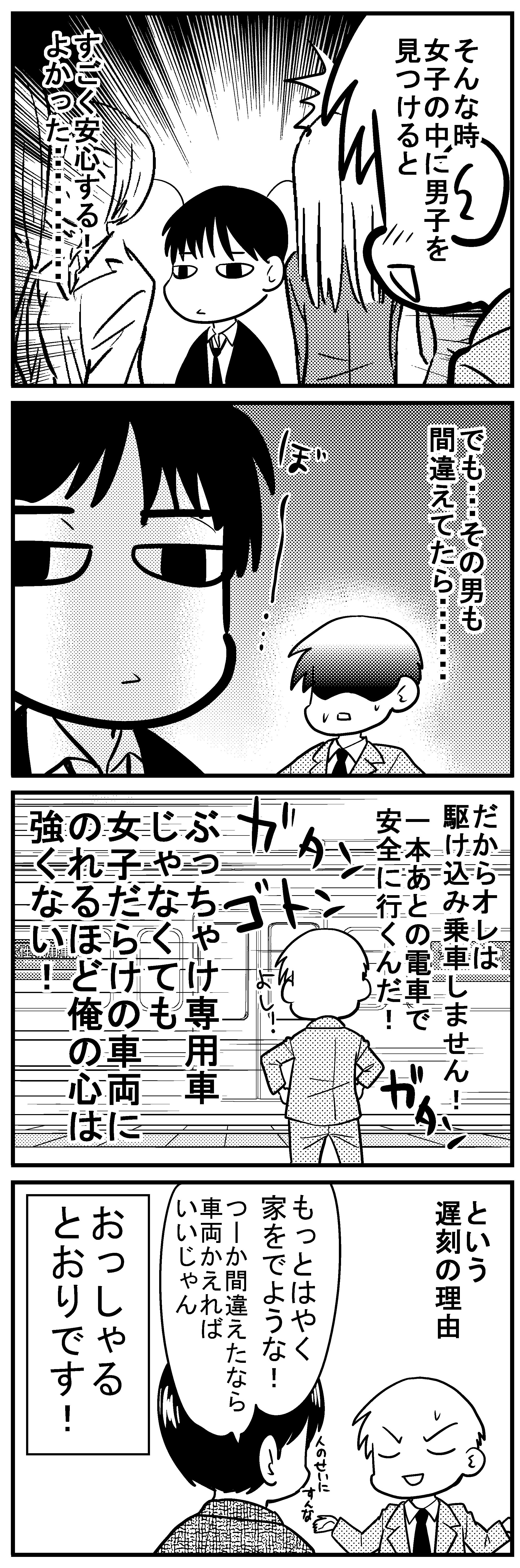 深読みくん45-4